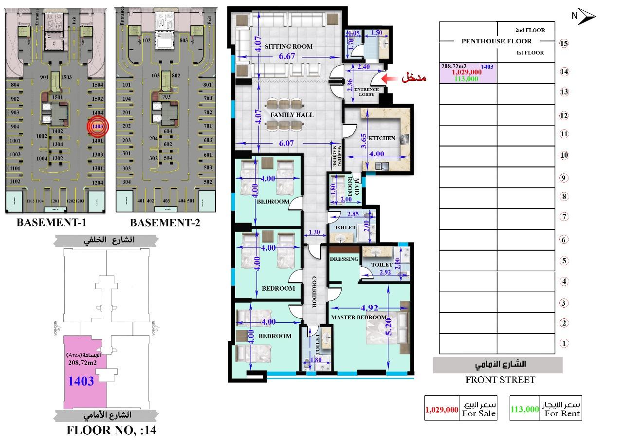 شقة رقم 1403