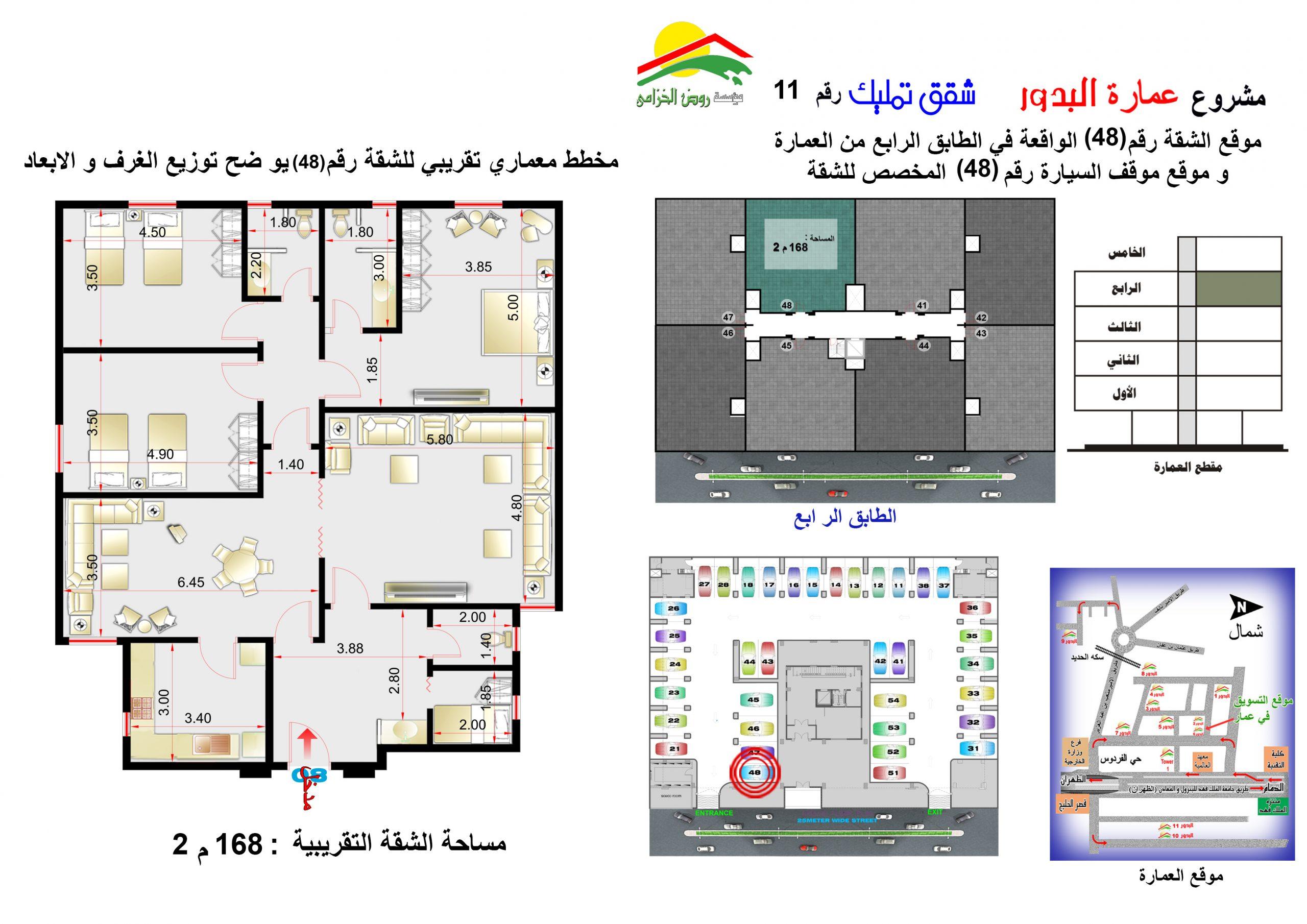 مخطط تفصيلي شقة 48