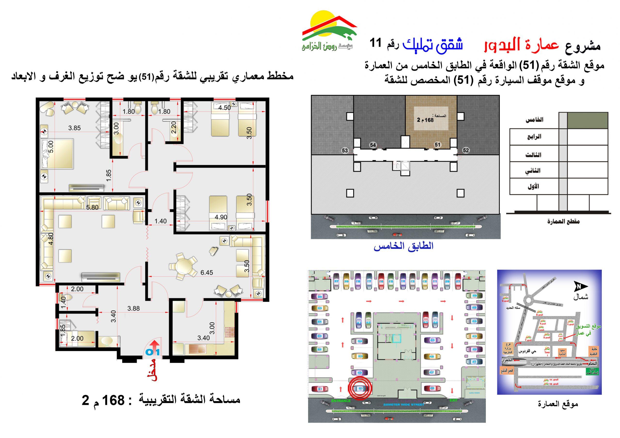 مخطط تفصيلي شقة 51