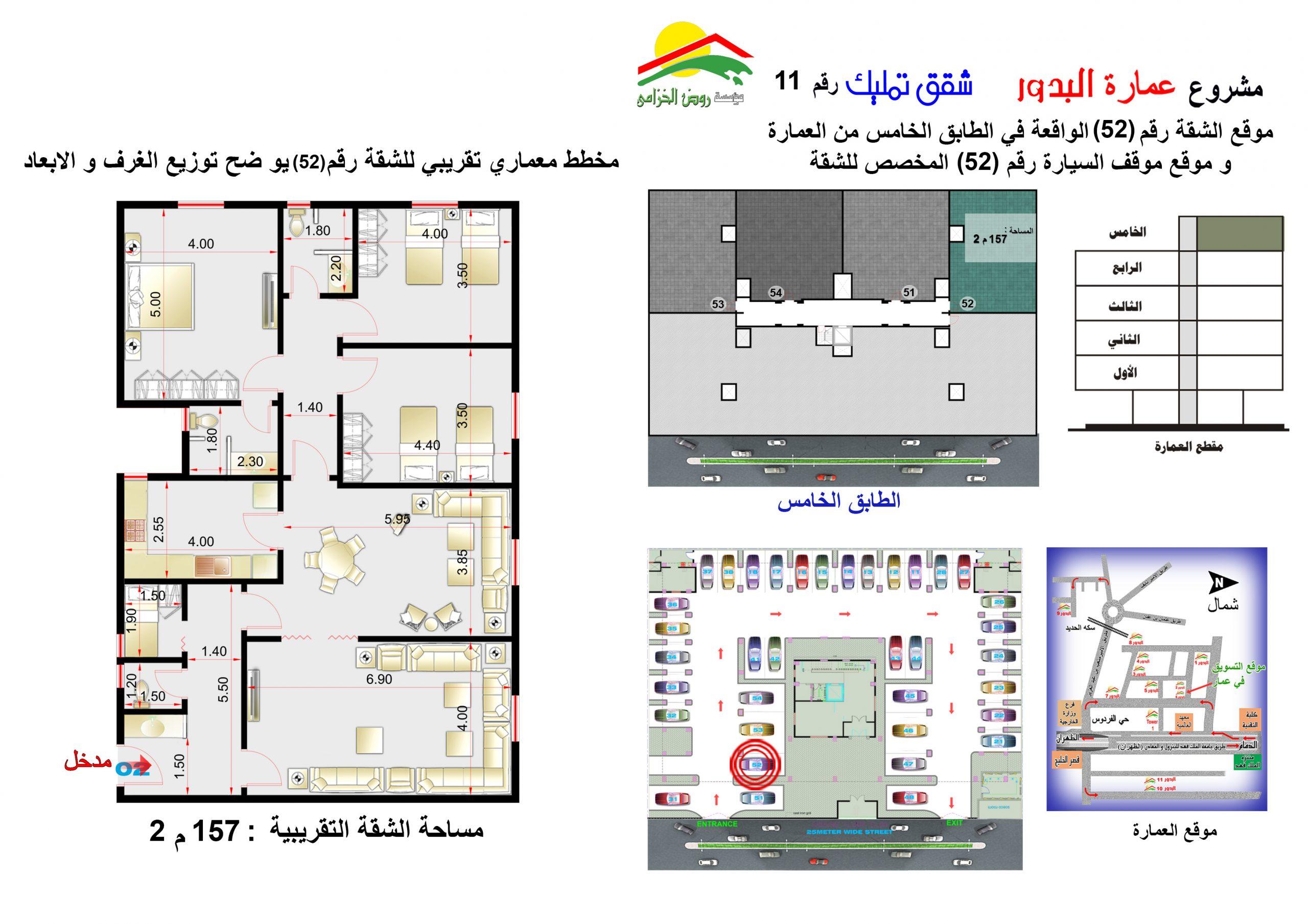 مخطط تفصيلي شقة 52