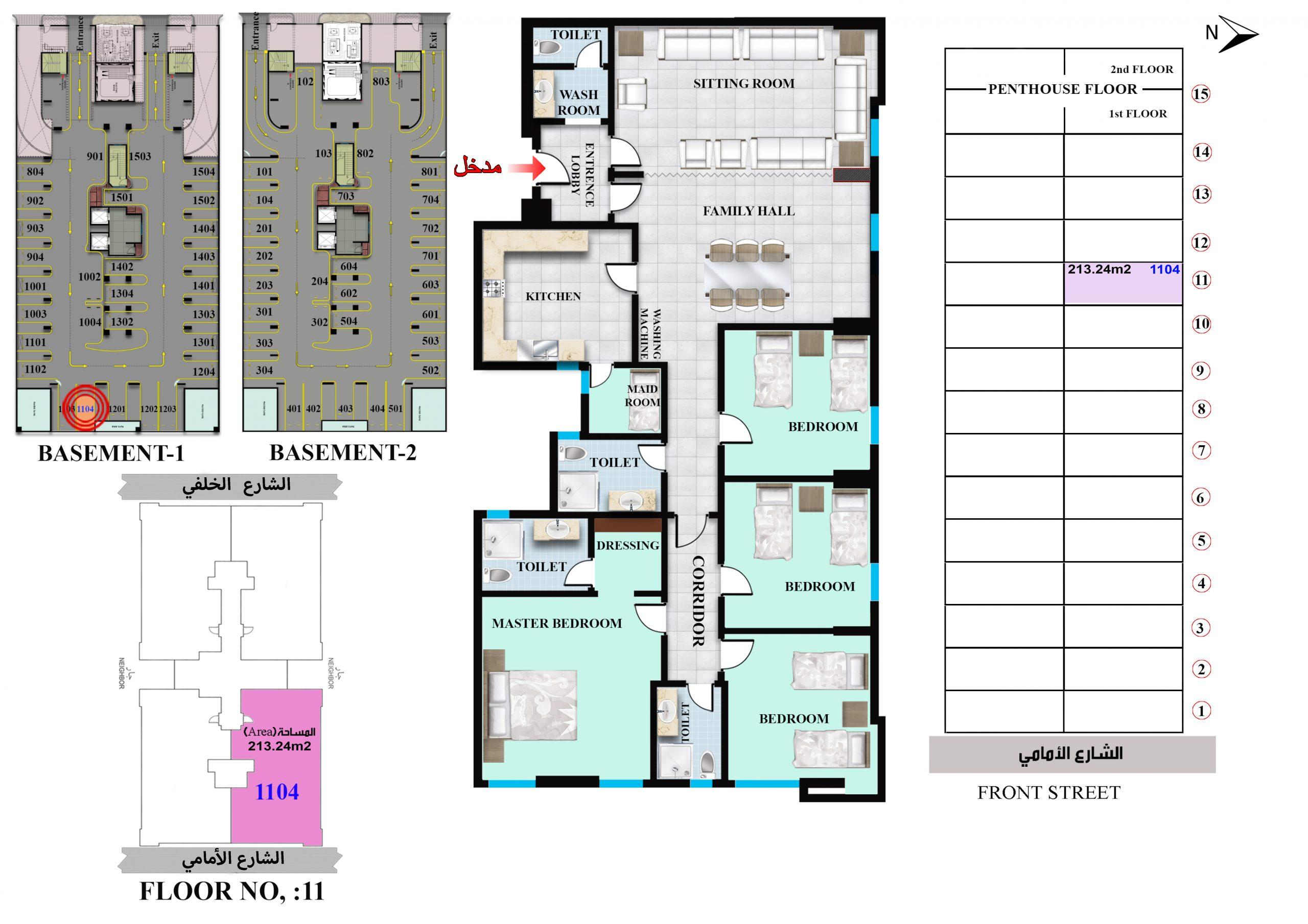 شقة رقم 1104