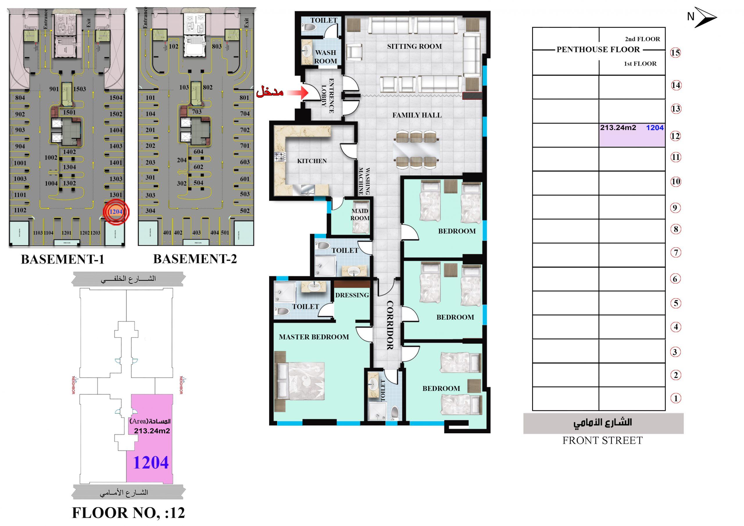 شقة رقم 1204