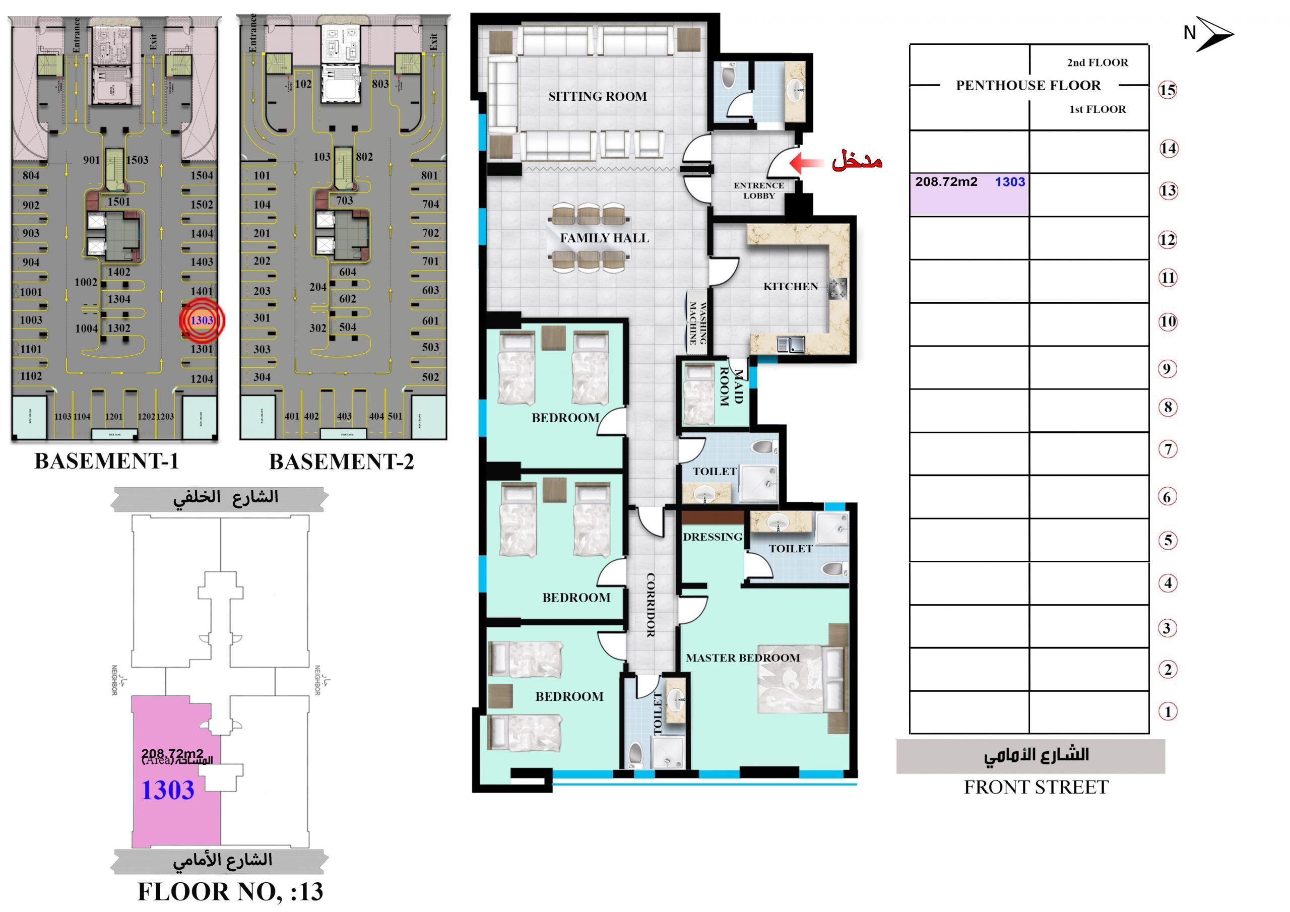 شقة رقم 1303
