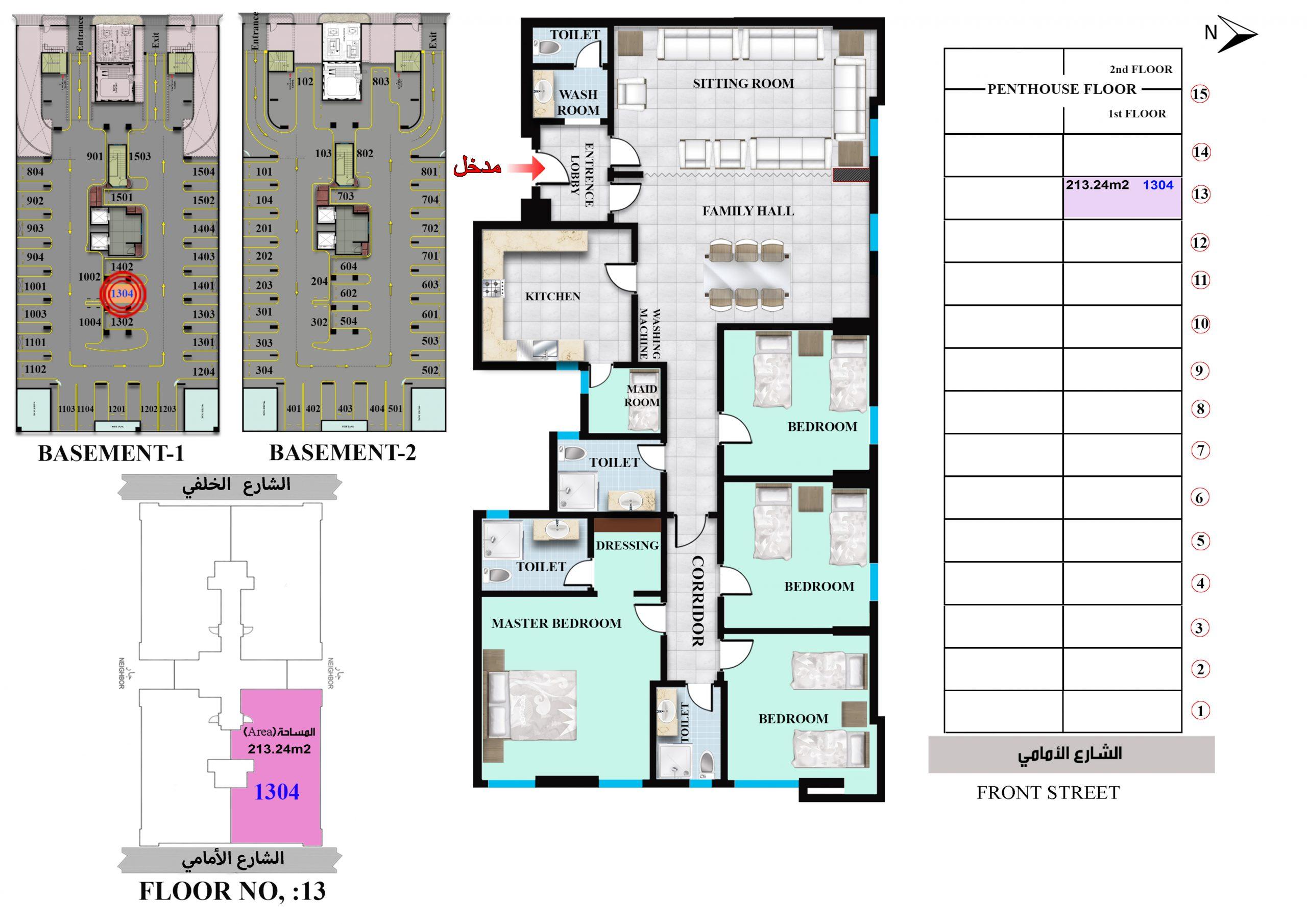 شقة رقم 1304