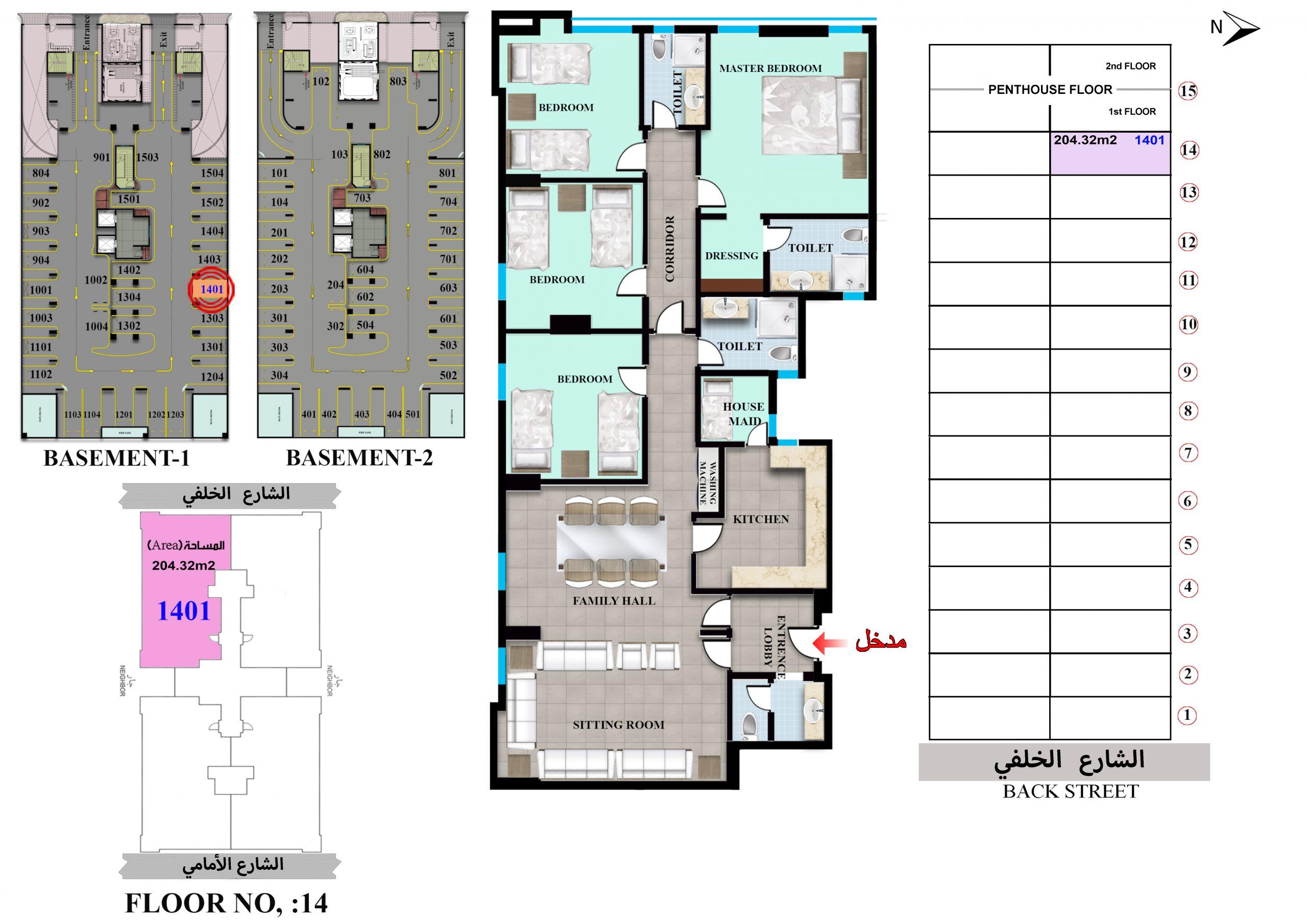 شقة رقم 1401