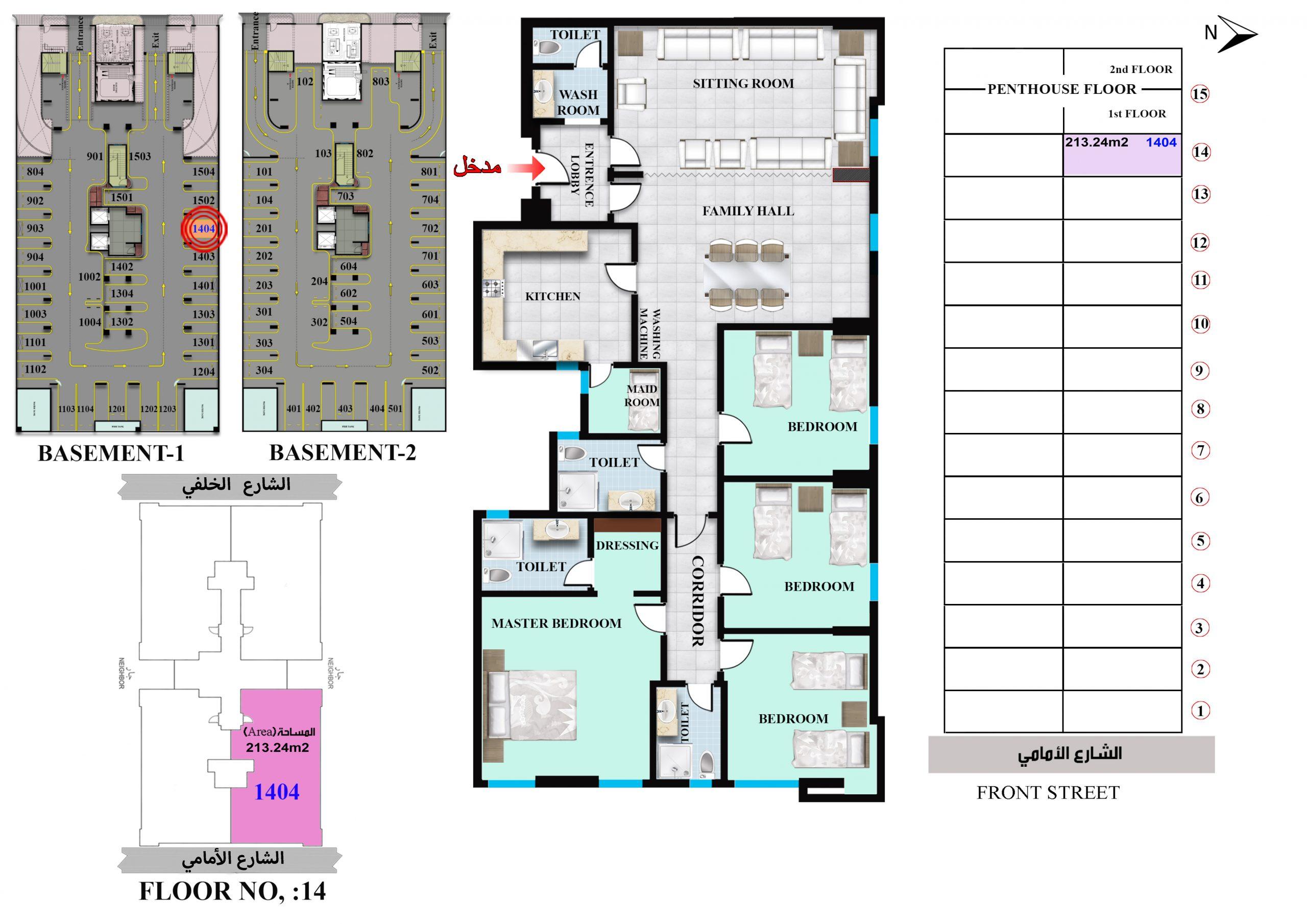 شقة رقم 1404