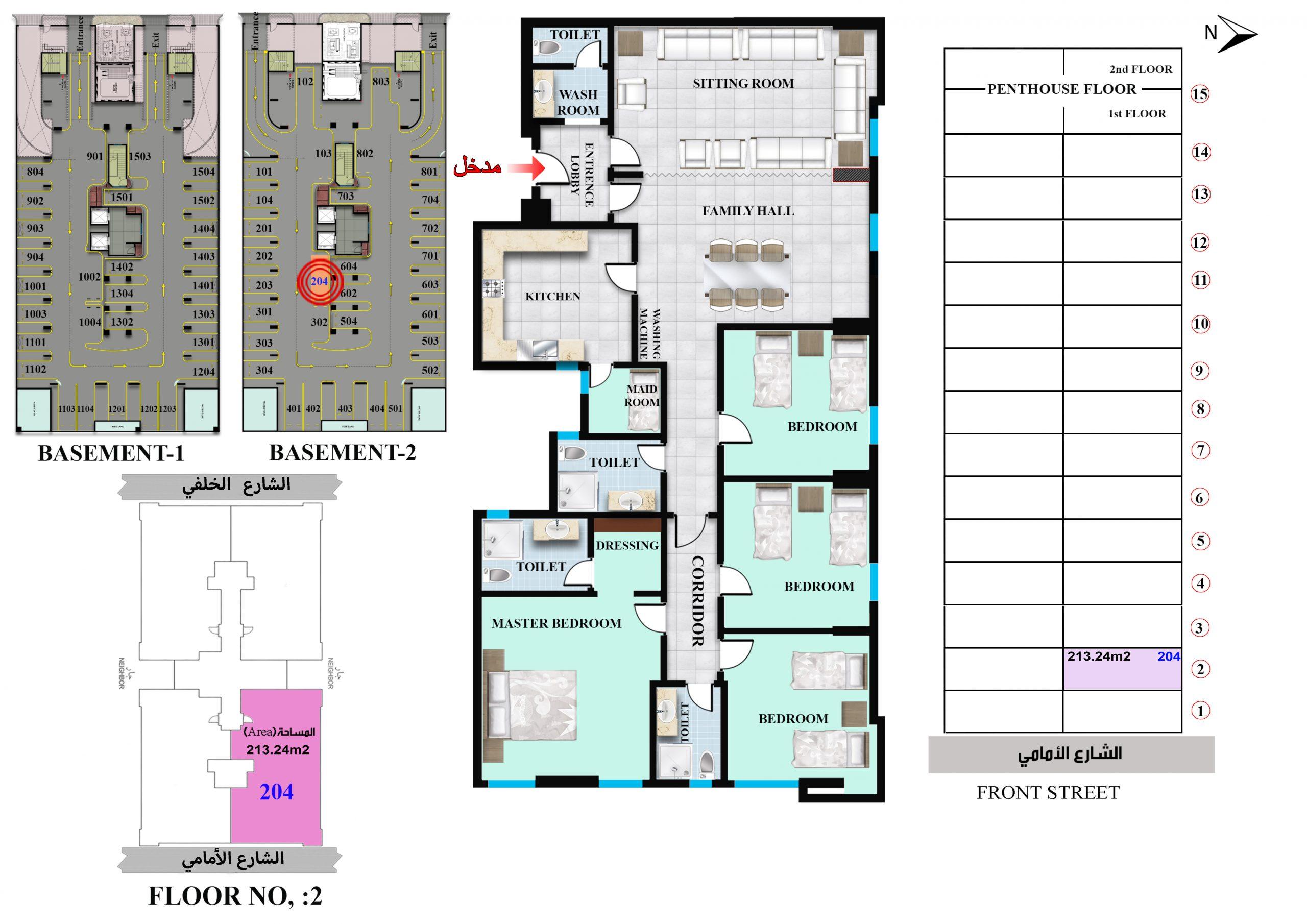 شقة رقم 204