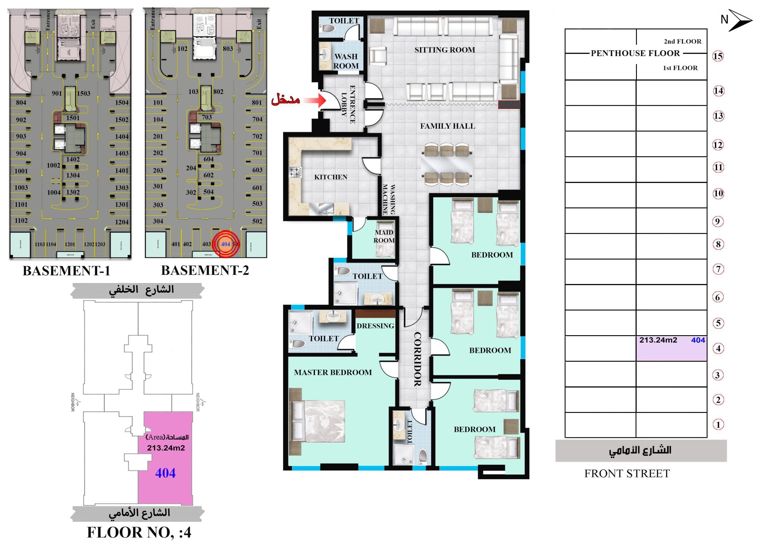 شقة رقم 404