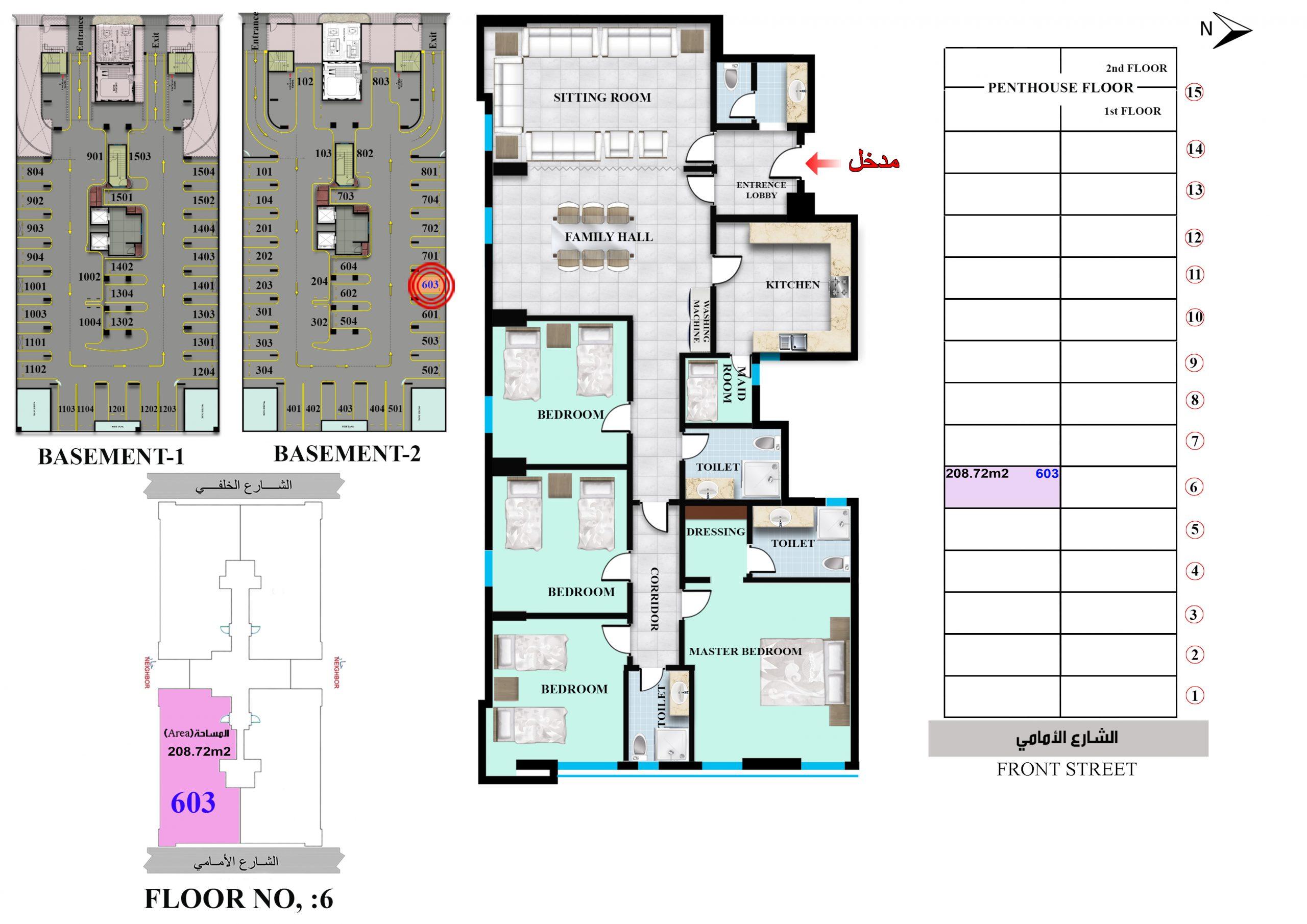 شقة رقم 603