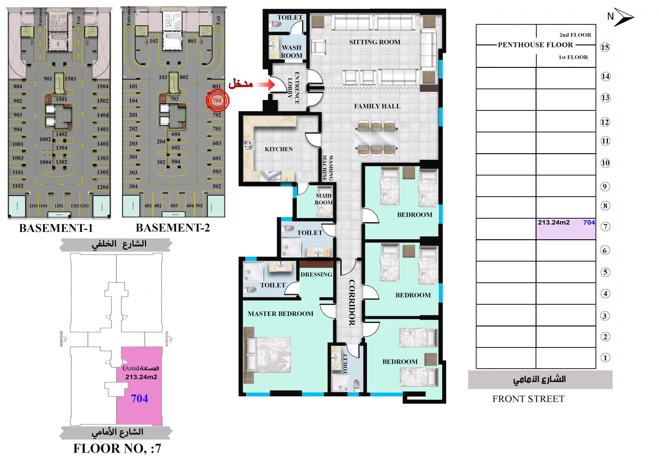 شقة رقم 704