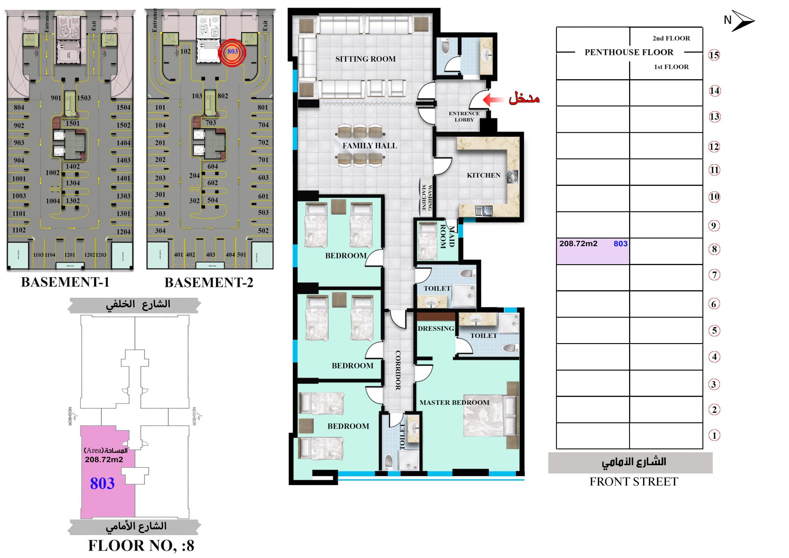 شقة رقم 803 (مباعة)