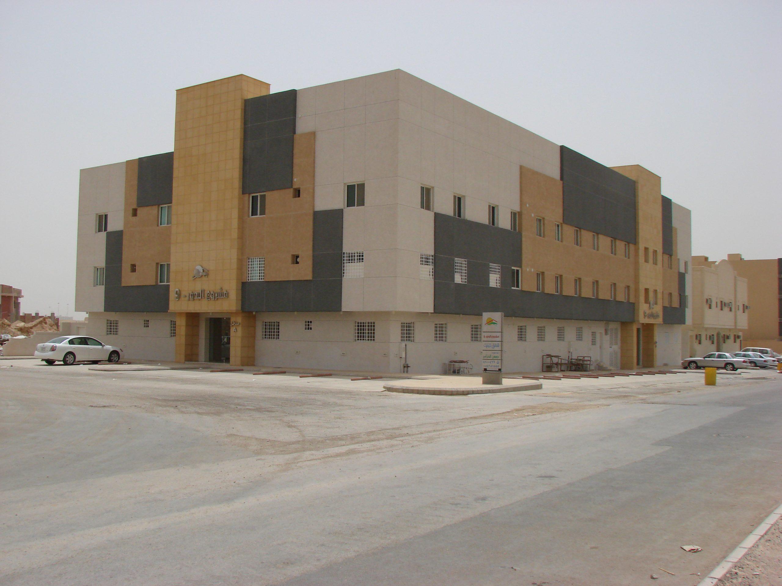 مشروع شقق البدور(9)الرياض